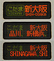 West Japan Railway - Series 700-3000 - Destination Sign - 01.JPG