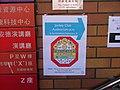 Wikimania HongKong 2013 by Olaf KosinskyDSCF7087.JPG