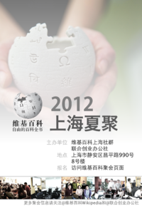 Wikipedia Shanghai Summer Meeting 2012 Poster.png