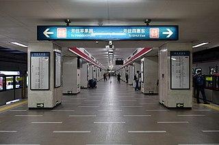 Yuquan Lu station Beijing Subway station