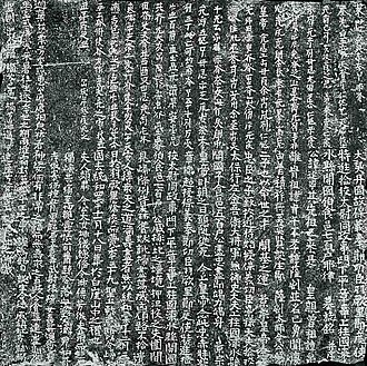 Khitan scripts - Memorial for Yelü Yanning in Khitan large script. Dated 986.