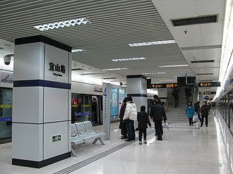 Line 4 (Shanghai Metro) - A view of the Yishan Road station.