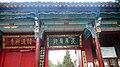 Yuantong Temple 02.JPG