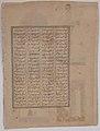 """""""Laila and Majnun at School"""", Folio from a Khamsa (Quintet) of Nizami MET sf1994-232v.jpg"""
