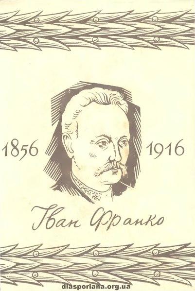 File:Іван Франко. Твори в 20 тт. Т. 11. Повісті (1960).djvu