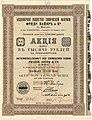 Акция АО химической фабрики Фридр.Байер и Ко в Москве.jpg