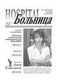 Больница-2003-12.pdf