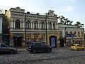 Будинок Андріївський узвіз, 8, Київ, 2019 (1).jpg