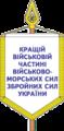 Вимпель кращій частині ВМС ЗСУ (р).png