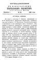 Вологодские епархиальные ведомости. 1889. №23, прибавления.pdf