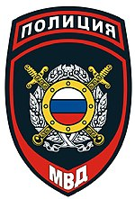 Полиция России Википедия Второй нарукавный знак Полиции с изображением флага России