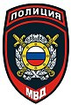 Второй нарукавный знак Полиции России.jpg