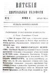 Вятские епархиальные ведомости. 1864. №08 (офиц.).pdf