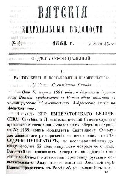 File:Вятские епархиальные ведомости. 1864. №08 (офиц.).pdf
