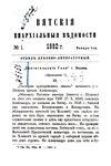 Вятские епархиальные ведомости. 1882. №01 (дух.-лит.).pdf