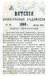 Вятские епархиальные ведомости. 1900. №24 (офиц.).pdf