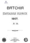 Вятские епархиальные ведомости. 1907. №19 (офиц.).pdf