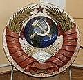 Герб СССР. Das Staatswappen der Union der Sozialistischen Sowjetrepubliken von 1958 bis 1991 2H1A9797WI.jpg