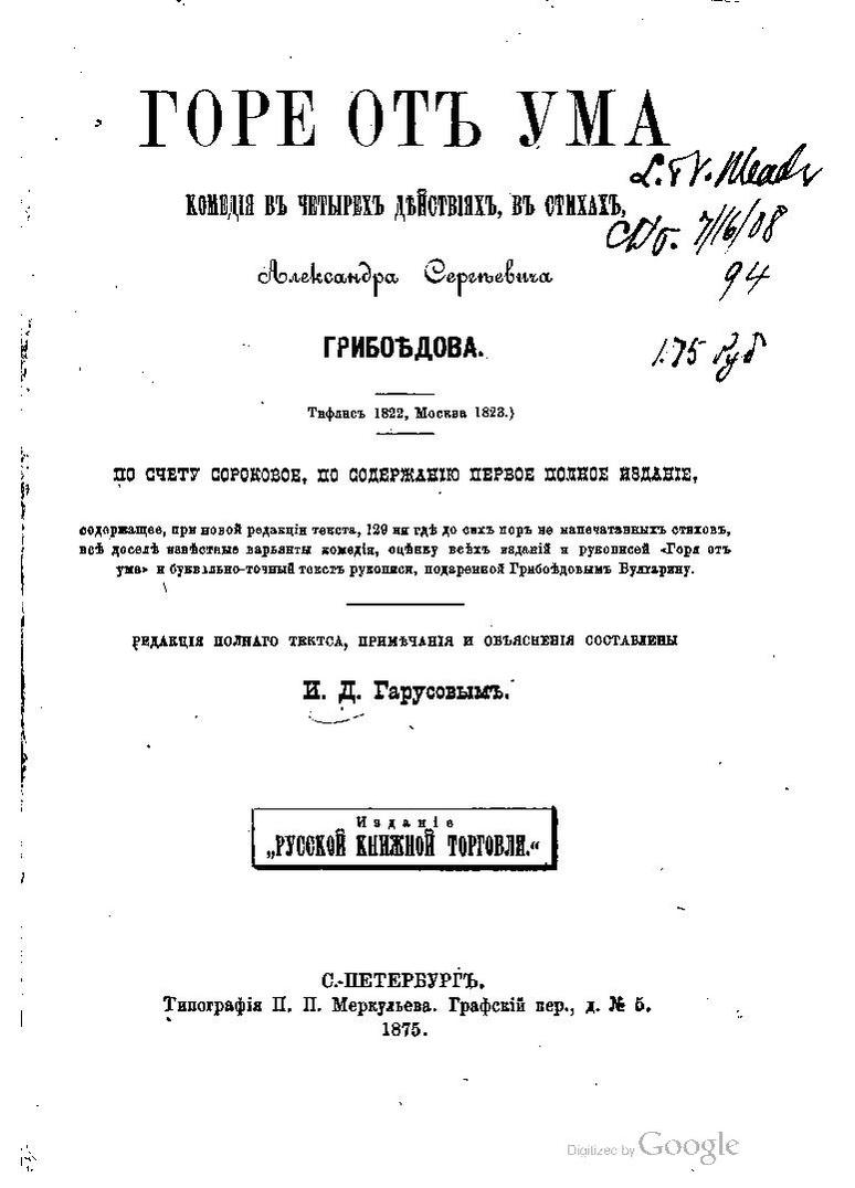 Александр грибоедов горе от ума скачать pdf