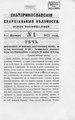 Екатеринославские епархиальные ведомости Отдел неофициальный N 1 (1 января 1877 г).pdf