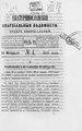 Екатеринославские епархиальные ведомости Отдел официальный N 4 (15 февраля 1877 г) Год 6.pdf