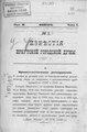 Известия Иркутской городской думы, 1887 №01.pdf