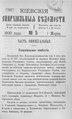 Киевские епархиальные ведомости. 1900. №05. Часть офиц.pdf