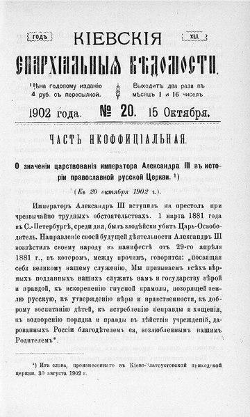 File:Киевские епархиальные ведомости. 1902. №20. Часть неофиц.pdf