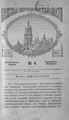 Киевские епархиальные ведомости. 1904. №04. Часть офиц.pdf