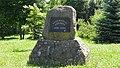 Памятный камень - panoramio (4).jpg