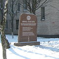 Пам'ятник на честь випускників-правоохоронців, які загинули під час виконання службових обов'язків.jpg