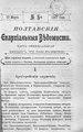 Полтавские епархиальные ведомости 1907 № 08 Отдел официальный. (10 марта 1907 г.).pdf