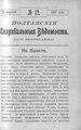 Полтавские епархиальные ведомости 1907 № 12 Отдел неофициальный. (20 апреля 1907 г.).pdf