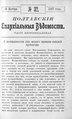 Полтавские епархиальные ведомости 1907 № 32 Отдел неофициальный. (10 ноября 1907 г.).pdf