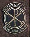 Польова емблема добровольчої сотнi Ісуса Христа партiї «Братство» Дмитра Корчинського у батальйонi «Азов».jpg