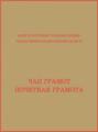 Почётная грамота, Государственное собрание Республики Марий Эл.png