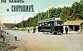 Святошинський трамвай 3.jpg