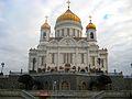 Храм христа спасителя - panoramio.jpg