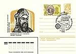 Художественные маркированные конверты 1981 года. Низами Гянджеви.jpg