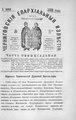 Черниговские епархиальные известия. 1908. №11.pdf