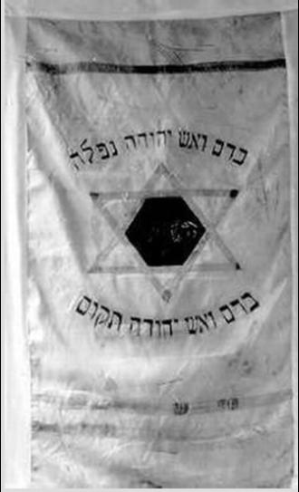 Hashomer - The Flag of Hashomer