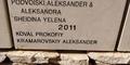 שמו של פרוקופי קובאל מונצח על קיר הכבוד לחסידי אומות העולם ביד ושם.png