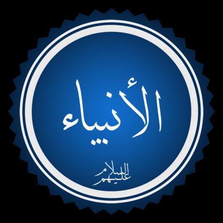 يعقوب Wikiwand