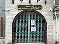 มัสยิดบ้านอู่ เขตบางรัก กรุงเทพมหานคร 2563 - 04.jpg