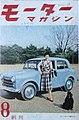 モーターマガジン 昭和30(1955)年8月.jpg