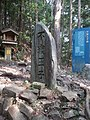 不寝王子跡 Nezu-Oji remains - panoramio.jpg