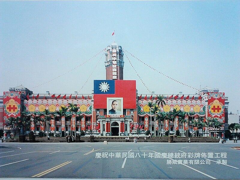 File:中華民國80年國慶總統府彩牌佈置工程日景.jpg