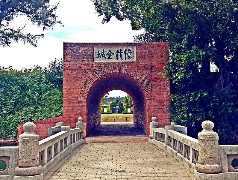 File:二鯤鯓砲臺(億載金城)-1.jpg