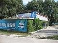 五家渠市猛进水库度假村餐厅 - panoramio.jpg