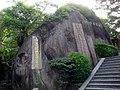 南普陀 - panoramio (2).jpg